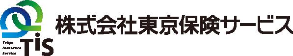 株式会社東京保険サービス