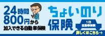 24時間800円から加入できる自動車保険 ちょいのり保険 東京海上日動